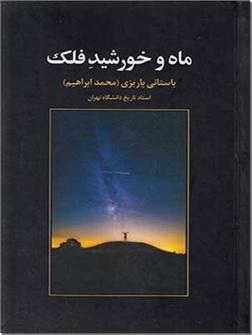 خرید کتاب ماه و خورشید فلک از: www.ashja.com - کتابسرای اشجع