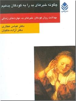 کتاب چگونه خبرهای بد را به کودکان بدهیم - بهداشت روان کودکان، خبرهای بد، مهارت های زندگی - خرید کتاب از: www.ashja.com - کتابسرای اشجع