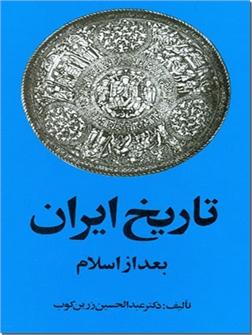کتاب تاریخ ایران بعد از اسلام - تاریخ ایران زرین کوب - خرید کتاب از: www.ashja.com - کتابسرای اشجع