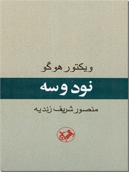 خرید کتاب نودوسه از: www.ashja.com - کتابسرای اشجع