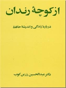 خرید کتاب از کوچه رندان از: www.ashja.com - کتابسرای اشجع