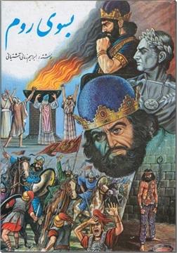 خرید کتاب بسوی روم از: www.ashja.com - کتابسرای اشجع