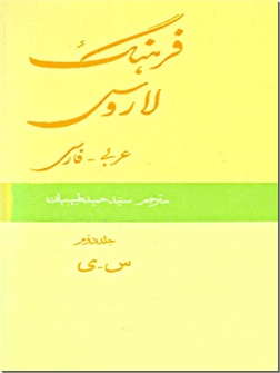 کتاب فرهنگ لاروس عربی به فارسی - دوره دوجلدی - خرید کتاب از: www.ashja.com - کتابسرای اشجع