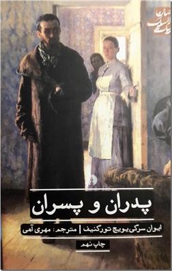 کتاب پدران و پسران - پدران و فرزندان - رمان اجتماعی - خرید کتاب از: www.ashja.com - کتابسرای اشجع