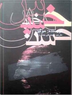 خرید کتاب خسیس از: www.ashja.com - کتابسرای اشجع