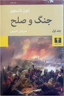 کتاب جنگ و صلح تولستوی - دوره چهار جلدی - خرید کتاب از: www.ashja.com - کتابسرای اشجع