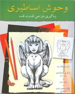 خرید کتاب وحوش اساطیری از: www.ashja.com - کتابسرای اشجع