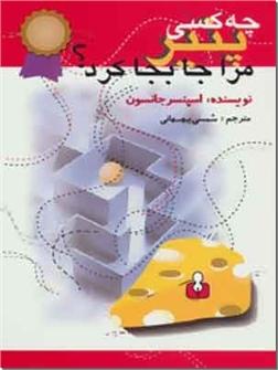 کتاب چه کسی پنیر مرا جابجا کرد؟ - روانشناسی تغییر - خرید کتاب از: www.ashja.com - کتابسرای اشجع