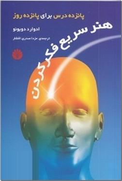 خرید کتاب هنر سریع فکر کردن از: www.ashja.com - کتابسرای اشجع
