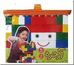 خرید اسباب بازی آجره 70 قطعه از: www.ashja.com - کتابسرای اشجع