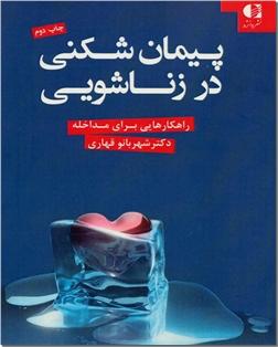 خرید کتاب پیمان شکنی در زناشویی از: www.ashja.com - کتابسرای اشجع