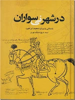 کتاب در شهر نی سواران - تاریخ - خرید کتاب از: www.ashja.com - کتابسرای اشجع