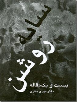 خرید کتاب سایه روشن از: www.ashja.com - کتابسرای اشجع