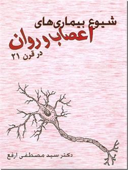 کتاب شیوع بیماریهای اعصاب و روان در قرن 21 - روانشناسی اعصاب و بیماری ها - خرید کتاب از: www.ashja.com - کتابسرای اشجع