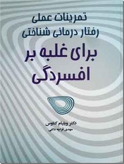 کتاب تمرینات عملی رفتار درمانی شناختی برای غلبه بر افسردگی - رفتار درمانی شناختی برای درمان افسردگی - خرید کتاب از: www.ashja.com - کتابسرای اشجع