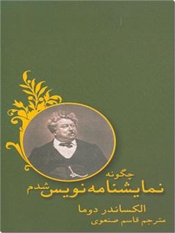 خرید کتاب چگونه نمایشنامه نویس شدم از: www.ashja.com - کتابسرای اشجع