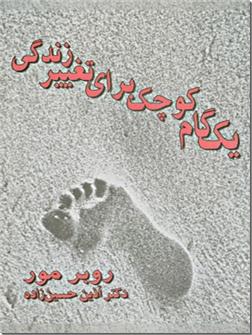 کتاب یک گام کوچک برای تغییر زندگی - جنبه های روانشناسی تغییر - خرید کتاب از: www.ashja.com - کتابسرای اشجع