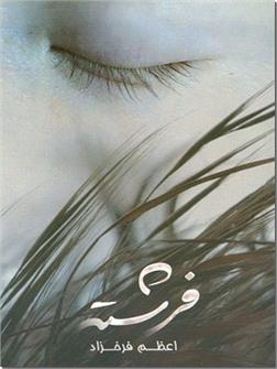 خرید کتاب فرشته از: www.ashja.com - کتابسرای اشجع