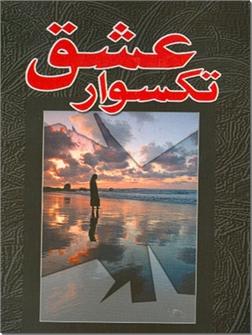خرید کتاب تکسوار عشق از: www.ashja.com - کتابسرای اشجع