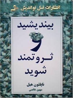 کتاب بیندیشید و ثروتمند شوید - راز موفقیت، آموزه های ناپلئون هیل و دیل کارنگی برای کسب ثروت - خرید کتاب از: www.ashja.com - کتابسرای اشجع