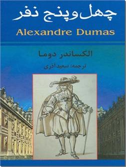 کتاب چهل و پنج نفر - ادبیات کلاسیک جهان - خرید کتاب از: www.ashja.com - کتابسرای اشجع