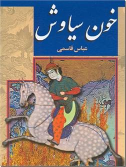 کتاب خون سیاوش -  - خرید کتاب از: www.ashja.com - کتابسرای اشجع