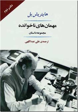 خرید کتاب مهمان ناخوانده از: www.ashja.com - کتابسرای اشجع