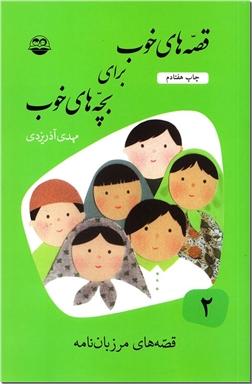 کتاب قصه های خوب برای بچه های خوب 2 مرزبان نامه - قصه های مرزبان نامه - خرید کتاب از: www.ashja.com - کتابسرای اشجع