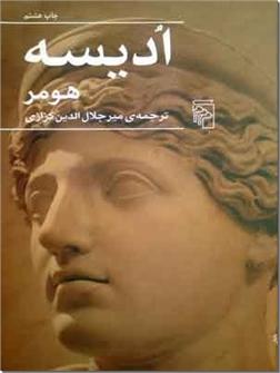 کتاب اودیسه - ادیسه ترجمه کزازی - افسانه ها و قصه های زیبای  یونانی - خرید کتاب از: www.ashja.com - کتابسرای اشجع