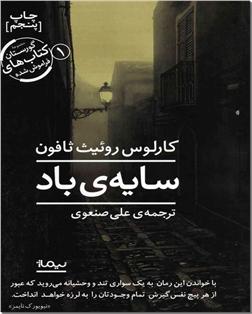 کتاب سایه باد - گورستان کتاب های فراموش شده - خرید کتاب از: www.ashja.com - کتابسرای اشجع