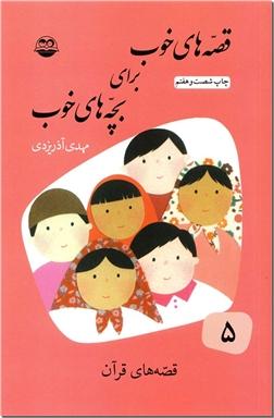 کتاب قصه های خوب برای بچه های خوب 5 قرآن - قصه های قرآن - خرید کتاب از: www.ashja.com - کتابسرای اشجع