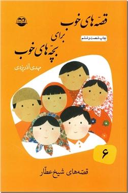 کتاب قصه های خوب برای بچه های خوب 6 شیخ عطار - قصه های شیخ عطار - خرید کتاب از: www.ashja.com - کتابسرای اشجع