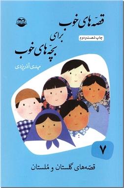 کتاب قصه های خوب برای بچه های خوب 7 گلستان و ملستان - قصه های گلستان و ملستان - خرید کتاب از: www.ashja.com - کتابسرای اشجع
