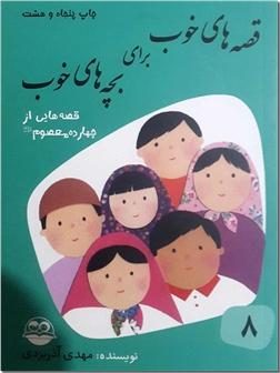 کتاب قصه های خوب برای بچه های خوب 8 چهارده معصوم - قصه های چهارده معصوم - خرید کتاب از: www.ashja.com - کتابسرای اشجع