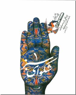 خرید کتاب شکوای سبز 1 از: www.ashja.com - کتابسرای اشجع