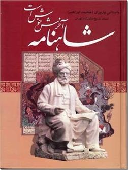 خرید کتاب شاهنامه آخرش خوش است از: www.ashja.com - کتابسرای اشجع