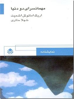 کتاب مهمانسرای دو دنیا - نمایشنامه - خرید کتاب از: www.ashja.com - کتابسرای اشجع