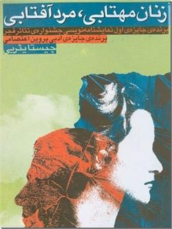 خرید کتاب زنان مهتابی، مرد آفتابی از: www.ashja.com - کتابسرای اشجع