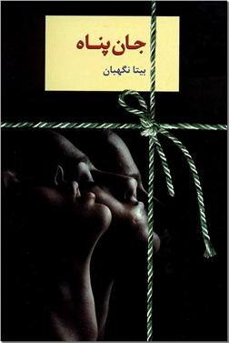 خرید کتاب سووشون از: www.ashja.com - کتابسرای اشجع