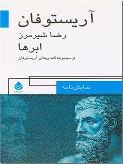 خرید کتاب ابرها از: www.ashja.com - کتابسرای اشجع