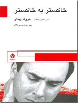 خرید کتاب خاکستر به خاکستر از: www.ashja.com - کتابسرای اشجع
