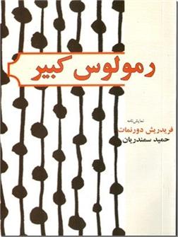 کتاب رمولوس کبیر - با ترجمه زنده یاد حمید سمندریان - خرید کتاب از: www.ashja.com - کتابسرای اشجع