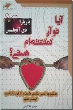 خرید کتاب آیا تو آن گمگشته ام هستی؟ از: www.ashja.com - کتابسرای اشجع