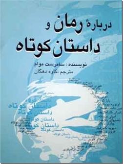 خرید کتاب درباره رمان و داستان کوتاه از: www.ashja.com - کتابسرای اشجع
