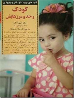 کتاب کودک و حد و مرزهایش - کلیدهای تربیت کودکان و نوجوانان - خرید کتاب از: www.ashja.com - کتابسرای اشجع