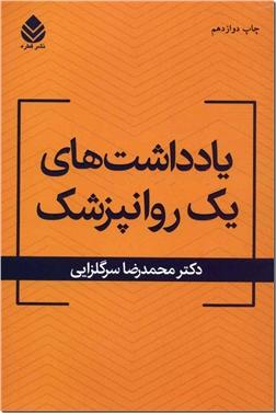 کتاب یادداشتهای یک روانپزشک -  - خرید کتاب از: www.ashja.com - کتابسرای اشجع