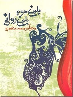 خرید کتاب بلوغ دوم بلوغ روانی از: www.ashja.com - کتابسرای اشجع