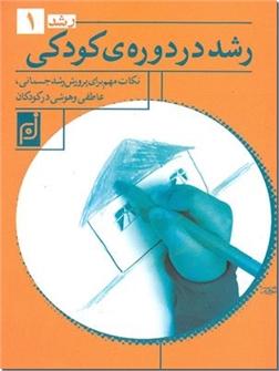 کتاب رشد در دوره کودکی - نکات مهم برای پرورش رشد جسمانی، عاطفی و هوشی در کودکان - خرید کتاب از: www.ashja.com - کتابسرای اشجع