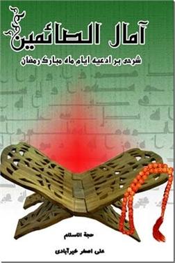 خرید کتاب آمال الصائمین، شرحی بر ادعیه ماه مبارک رمضان از: www.ashja.com - کتابسرای اشجع