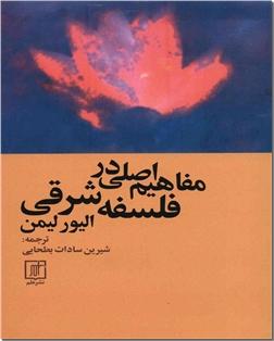 کتاب مفاهیم اصلی در فلسفه شرقی - فلسفه - خرید کتاب از: www.ashja.com - کتابسرای اشجع